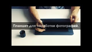 getlinkyoutube.com-Планшет для обработки фотографий