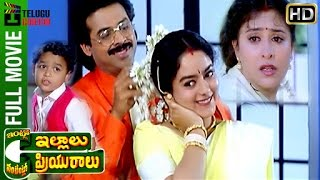 Intlo-Illalu-Vantintlo-Priyuralu-Full-Movie-Venkatesh-Soundarya-Brahmanandam-Telugu-Cinema width=