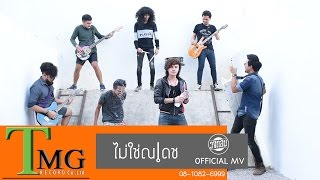 getlinkyoutube.com-ไม่ใช่ณเดช วงกลม Feat.มโนราห์ไพศาล [[OFFICIAL MV]]