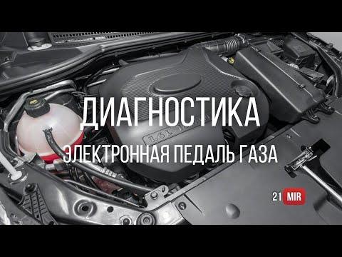 Расположение датчика положения педали газа в Audi C4
