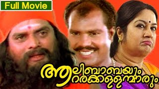 Malayalam Full Movie | Aalibabayum Aararakkallanmarum | Comedy Movie | Ft. Jagathi, jagadeesh