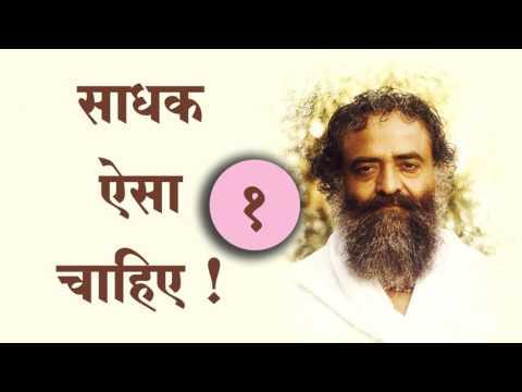 साधक ऐसा चाहिए ( Sadhak Aisa Chahiye ) Part -1 | Rare Old Audio Satsang | Sant Shri Asaram Bapu ji
