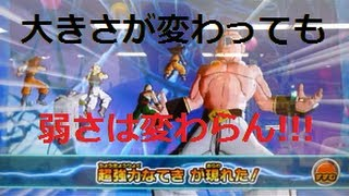 getlinkyoutube.com-DBH 邪悪龍ミッション5弾 ボス:超魔人ブウを倒せ!!!