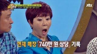 getlinkyoutube.com-남편에게 받은 윤영미의 샤○ 가방! 740만원 상당의 제품?! - 신의 한 수 43회
