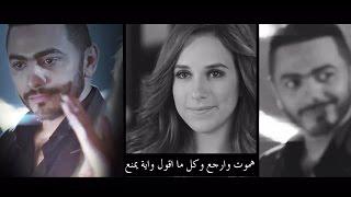 getlinkyoutube.com-Nerga3 Tany - Hamoot Wa Arga3 / Tamer Hosny - نرجع تاني - هموت و ارجع