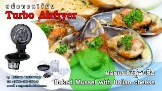 getlinkyoutube.com-06 หอยแมลงภู่อบชีส Baked Mussel with Italian cheese