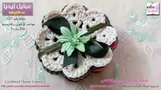 getlinkyoutube.com-قواعد للأكواب بالكروشية شكل وردة flower coasters pattern-حلقة (27)-عمايل إيديا في الكروشية