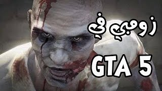 getlinkyoutube.com-أسرار GTA V || زومبي_في GTA V !!