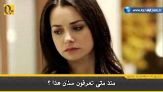 الرحمة (الجزء الثاني) - اعلان الحلقة 12 [ مترجم للعربية ] HD 720p