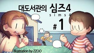 getlinkyoutube.com-심즈4] 대도서관 실황 1화 - 드디어 나온 심즈4 첫 플레이!