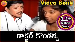 getlinkyoutube.com-డాక్టర్ కొండన్న - Telangana Comedy Short Film -Telugu Comedy Skit - Short Films Telugu Comedy scenes