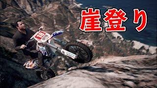 getlinkyoutube.com-【GTA5】バイクで崖登り!超リアルMOD