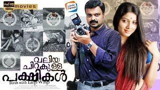 getlinkyoutube.com-Valiya Chirakulla Pakshikal Full Length Malayalam Movie With English Subtitle