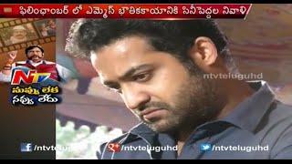 Jr NTR Gets Emotional At MS Narayana Farewell | NTV