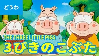 getlinkyoutube.com-3びきのこぶた(日本語版)/ THE THREE LITTLE PIGS (JAPANESE) アニメ世界の名作童話/日本語学習