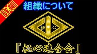 【山口組】六代目山口組の二次団体『極心連合会』について 組織図 Kyokushin rengou kai Yamaguchi gumi mafia group