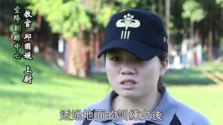 getlinkyoutube.com-陸軍空降訓練中心