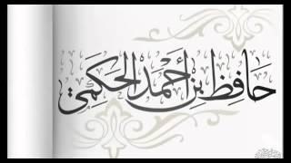 getlinkyoutube.com-هذه الهمم يا طالب العلم ؛ الأعجوبة العالم حافظ الحكمي ~ يرويها الشيخ محمد المدخلي