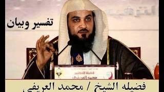 getlinkyoutube.com-الشيخ محمد العريفي تفسير سورة الأعلى - الجزء الثاني