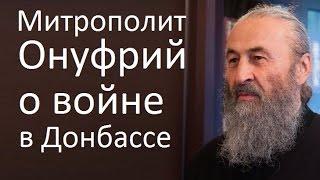 Митрополит Онуфрій про війну на Сході / о войне в Донбассе