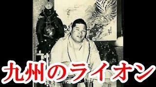 getlinkyoutube.com-【伝説のヤクザ】「九州のライオン」 太田州春 太州会初代会長