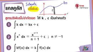สอนศาสตร์ : PAT 1 ความถนัดทางคณิตศาสตร์ : 06 : แคลคูลัส