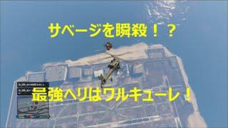 getlinkyoutube.com-GTA5 オンライン ワルキューレVSサベージ【空戦】