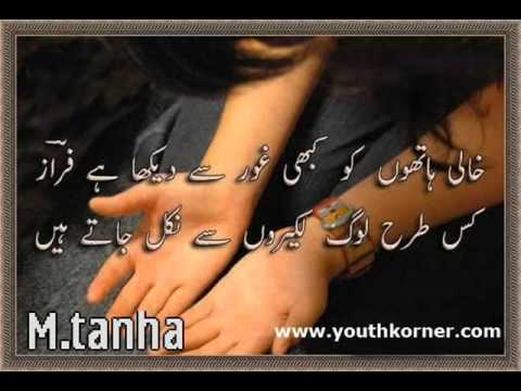 !... kaha Tha Na ...! Urdu Sad Poetry...! ( By MUzammil Afridi )