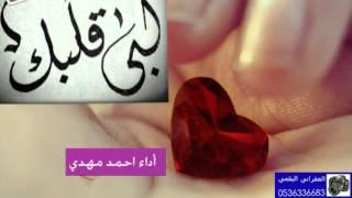 getlinkyoutube.com-شيلة لبى قلب اللي هويته ولبى قلوبكم كلكم