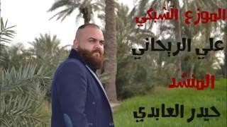 getlinkyoutube.com-حيدر العابدي يمه الولد نام