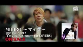 MIHIRO〜マイロ〜「Baby I Love U」