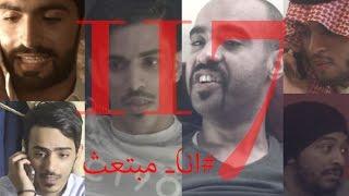 واقع نعيشه ( 29 ) #انا ـ مبتعث ـ 117