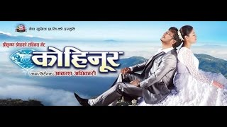 KOHINOOR - Superhit Nepali Movie by Akash Adhikari  - Starring Shree Krishna Shrestha, Shweta Khadka