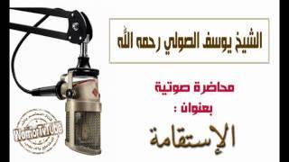 getlinkyoutube.com-يوسف الصولي : الإستقامة