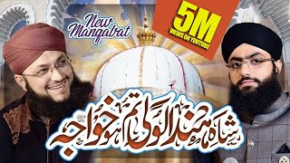 New Manqabat 2018 Khuwaja Ghareeb Nawaz - Hafiz Tahir Qadri width=