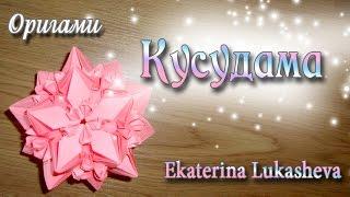 getlinkyoutube.com-Кусудама Рафаелита Origami ball Kusudama Rafaelita