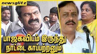 பா.ஜ.க.விடம் இருந்து நாட்டை காப்பற்றனும் : Seeman back to back questions to BJP | H raja & Tamilisai