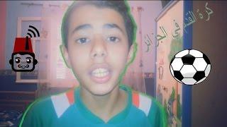 كرة القدم في الجزائر مشاركة عبد الرحمن وشان LE FOOTBALL EN ALGERIE