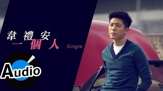 getlinkyoutube.com-韋禮安 Weibird Wei - 一個人 Single (官方歌詞版) - 電視劇 《幸福不二家》片尾曲