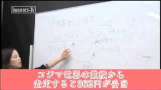 【インベスターズTV】 第三者割当増資(生放送より)