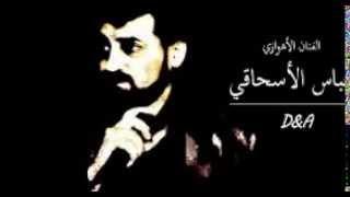 getlinkyoutube.com-ما أريد عشترك - الفنان الأهوازي عباس الإسحاقي