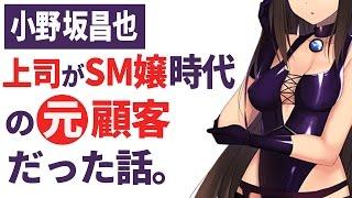 getlinkyoutube.com-【小野坂昌也】上司がSM嬢時代の元顧客だった話。【声優スイッチ】