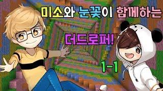 getlinkyoutube.com-양띵TV미소[미소와 눈꽃이 함께하는 더드로퍼1탄! 1편]Minecraft