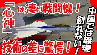 getlinkyoutube.com-【ステルス戦闘機 ×開発】日本の「心神」は「極めて優秀」凄い戦闘機になるぞ!最も優れた戦闘機、完成したら間違いなく世界最高峰の戦闘機になる!=中国
