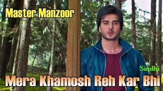 Master Manzoor - Mera Khamosh Reh Kar Bhi