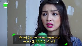 getlinkyoutube.com-Khin Wint Wah's Response on Starring together with Phoe La Pyae