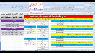 getlinkyoutube.com-شرح قيود اليومية للمحاسبين - محمد السيد - فيديو رقم 2