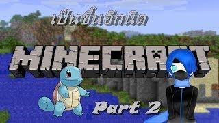Minecraft Pokemon : เป็นขึ้นอีกนิด Part#2 (FT.steepfamily )