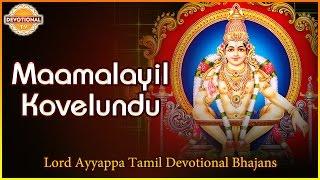 getlinkyoutube.com-Lord Ayyappa Tamil Bhajans | Maamalayil Kovelundu Ayyappa Famous  Devotional Song | Devotional TV