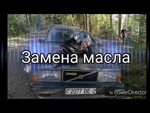 VOLVO 744 замена масла